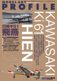 Model Art Profile Kawasaki Ki-61 Hien (Ki-100 is also included!)