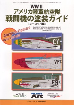 Model Art Color Guide Series: American Fighters over Europe - Camouflage & Markings of the USAAF Fighters in WW II (ETO/MTO)