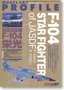 Model Art Profile 03: F-104 Starfighter of JASDF - F-104J/F-104DJ
